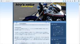 Hiros_voice_2016222